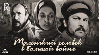 Маленький человек в большой войне (узбекский фильм на русском языке) 1989