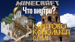 Minecraft. Что внутри?  Крестово-купольный храм.