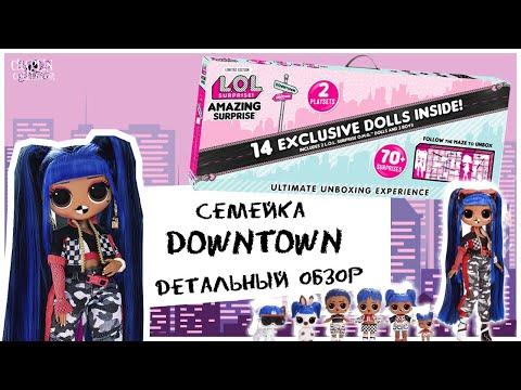 Обзор на семейку ★DownTown ★L.O.L.★ OMG | Amazing Surprise | ЛОЛ ОМГ Даун Таун