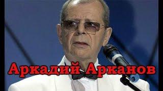 Смотреть Аркадий Арканов онлайн