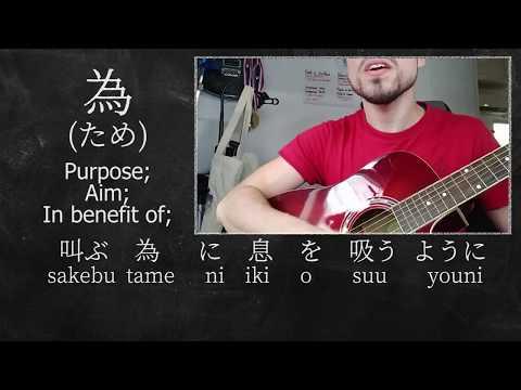 【LFS】Long Hope Philia (Masaki Suda) - Learning Japanese From Songs
