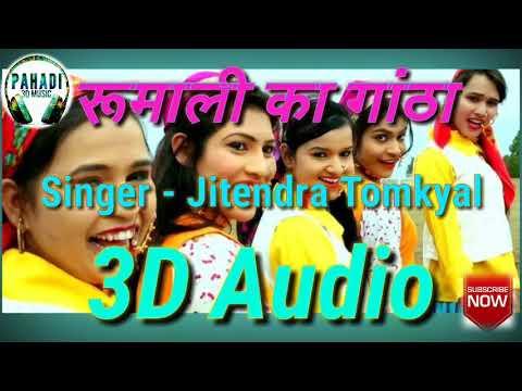 3D Audio | Kumaoni Song Rumali Ka Gantha | Jitendra Tomkyal