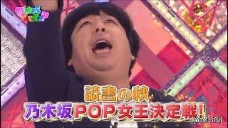 乃木坂46 POP女王 決定戦(能條愛未 = 引き寄せの法則) 能條さん、だい...
