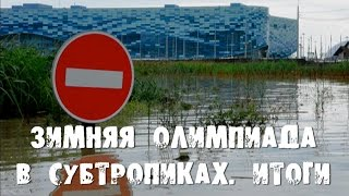 Зимняя Олимпиада в субтропиках. Итоги
