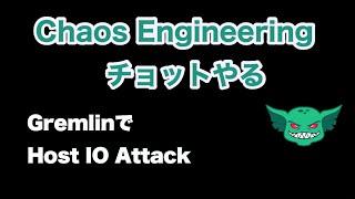 #3 障害注入テストツール「Gremlin」でIO攻撃 #カオスエンジニアリングチョットやる