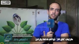 مصر العربية | صلاح إيهاب: