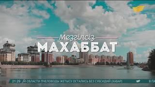 7 ноября в 19.30 «Хабар» представит премьеру сериала «Мезгілсіз махаббат»