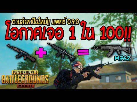 PUBG Mobile : ตามล่าหาปืนใหม่!! แพทช์ 0.9.0 โอกาศเจอหนึ่งในร้อย!! (M762 ปืนตระกูล AR)