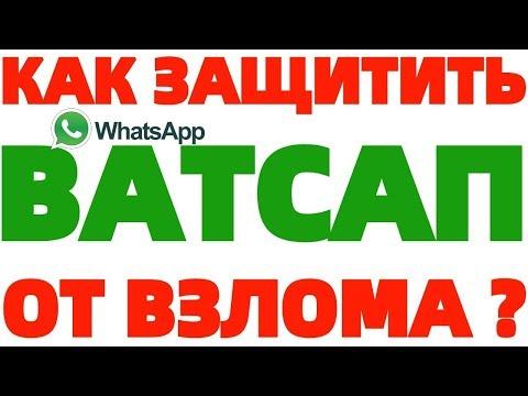 Как защитить свой аккаунт в Ватсапе от взлома WhatsApp ?