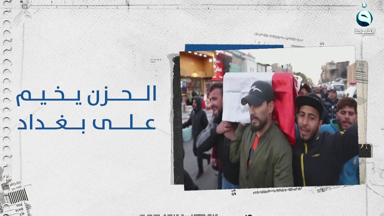 تشييع شهداء ساحة الطيران إلى مثواهم الأخير وحزن كبير يخيم على العراق