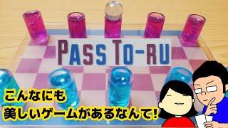【ボードゲーム夫婦対決】パストール