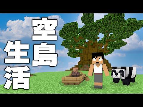 【カズクラ2021】空島生活はじめます。 マイクラ実況 PART113