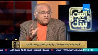 البيت بيتك - لقاء الاعلامي عمرو عبد الحميد مع الكاتب يوسف القعيد و حصوله على جائزة العويس