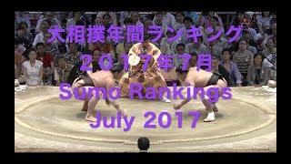 【大相撲年間ランキング/2017年7月】 今、本当に強い力士は誰だ⁈/前回...