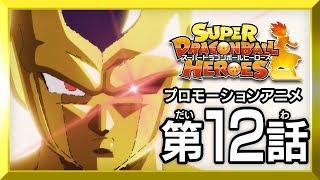 【SDBH第12話】超戦士集結!決戦の第7宇宙!【スーパードラゴンボールヒーローズプロモーションアニメ】
