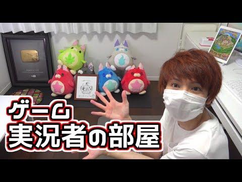 【ゲーム実況部屋】パワーアップした赤髪のとも部屋を大公開!