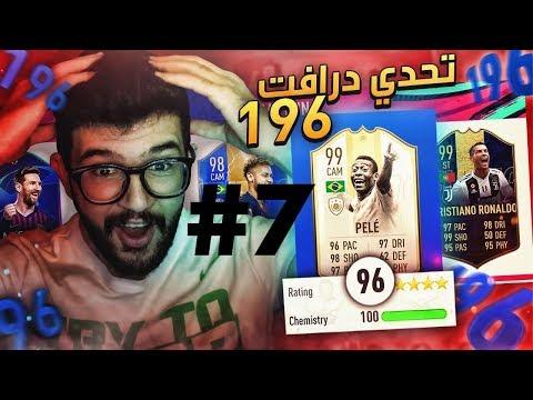 تحدي فوت درافت 196 (7) 🔥💪🏻+ بداية سلسلة المحاولات المكثفة 😱🤣 | FIFA 19