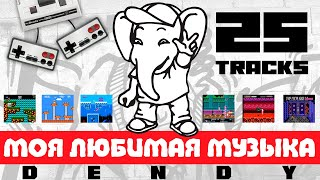 Моя Любимая Музыка на Dendy / Best Music NES (25 Soundtrack)