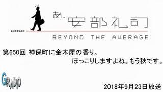 第650回 あ、安部礼司 ~BEYOND THE AVERAGE~ 2018年9月23日