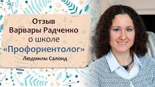 Отзыв Варвары Радченко о школе Профориентолог Людмилы Салоид