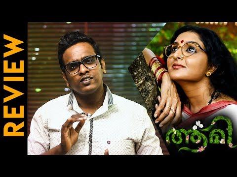 Aami Malayalam Movie Review   Manju Warrier   Tovino Thomas   Murali Gopy