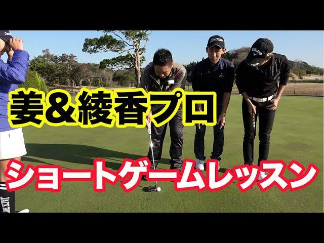 姜&綾香プロのショートゲームレッスン Sho-Time伝説の序章