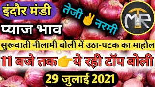 Indore Mandi Onion Rate 29 July 2021   Indore Mandi Arrival   Indore Mandi Bhav #TodayMandiRate