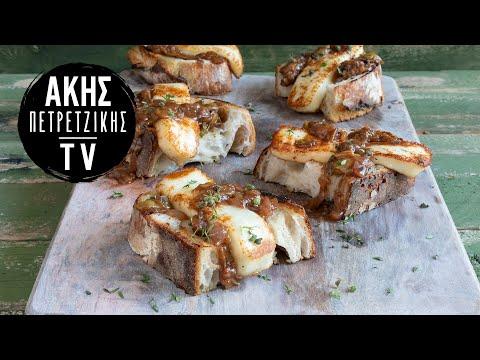 Μπρουσκέτες με Μαστέλο Χίου και Chutney Σταφυλιού Επ. 4 | Kitchen Lab TV | Άκης Πετρετζίκης