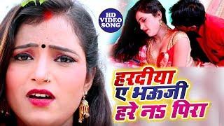 हरदीया ए भऊजी हरे नS पिया - Param RajaRajbhar का नया गाना वीडियो सांग 2019