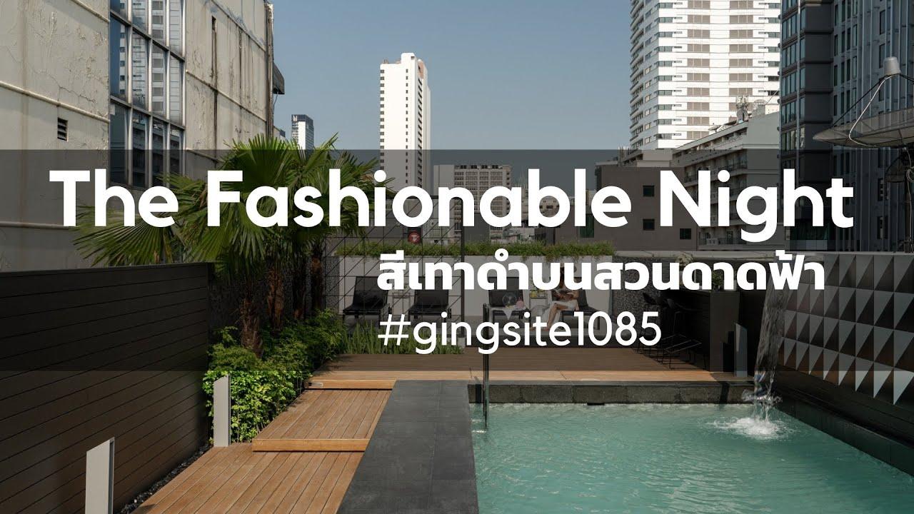 GINGGAANBAI - The  Fashionable night