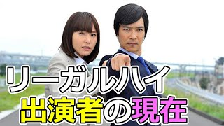 リーガルハイシリーズの出演キャストの現在 詳しくは動画内にて! チャンネル登録お願いします!