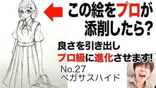 🍀ペガサス ハイド 漫画