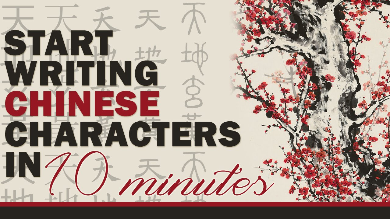 Start Writing Chinese Characters In 10 Minutes Youtube