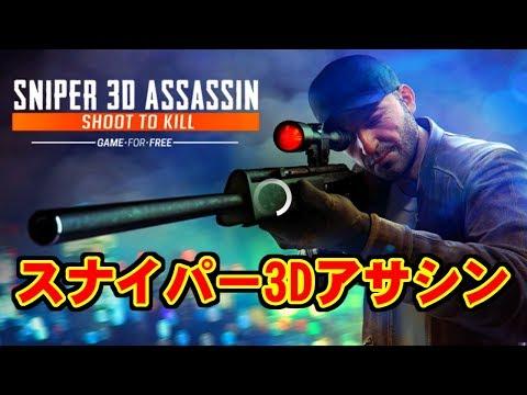 [無料] スナイパー3Dアサシン(Sniper 3D) [ハぢクィ]