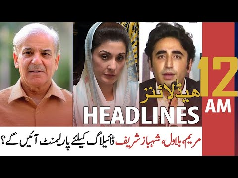 ARY NEWS HEADLINES | 12 AM | 10th DECEMBER 2020