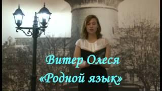 Страна читающая — Олеся Витер читает произведение «Родной язык» В. Я. Брюсова