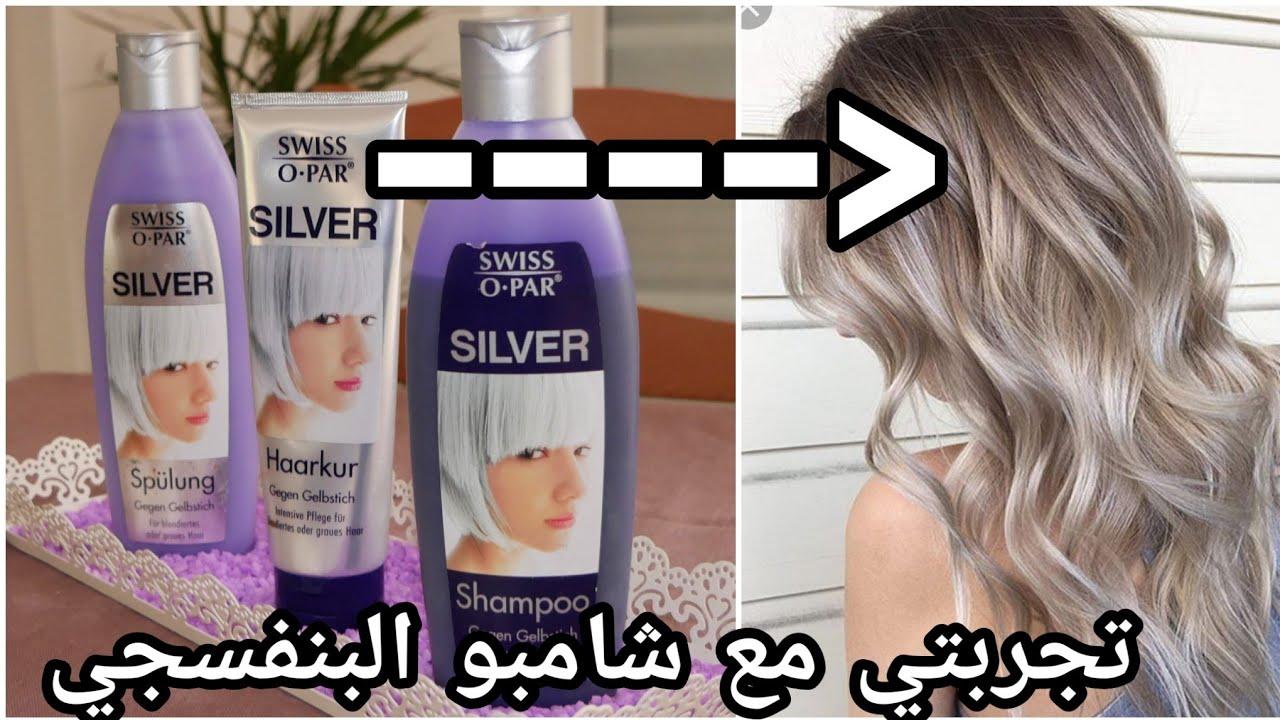 Loreal Silver Shampoo العناية بلون 4