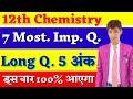 Chemistry 7 Most. Important Question , प्रयोगशाला बनाने की विधि , जाने कौन सा पूछा जाएगा , Class 12