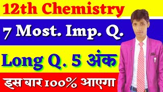 12TH CHEMISTRY IMPORTANT QUESTION