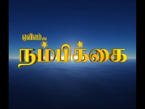 Nambikkai Serial Title Song - AVM Productions