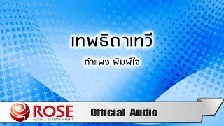 เทพธิดาเทวี - กำแพง พิมพ์ใจ (Official Audio)