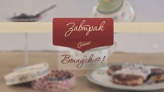 Завтрак Gourmet #1 - Сырники с фиалковым конфитюром