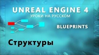 Blueprint Unreal Engine 4 - Структуры (Урок неактуален)