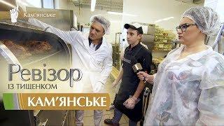 Ревизор c Тищенко. 9 сезон - Каменское - 10.12.2018