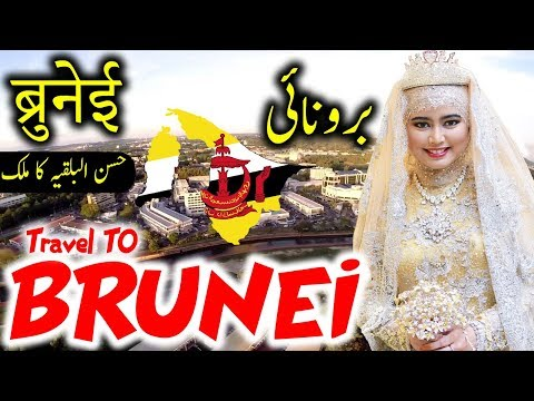 Travel To Brunei | History And Documentary About Brunei In Urdu & Hindi برونائی کی سیر