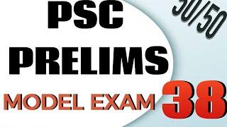 #PreliminaryExam || Model Exam - 38 | LGS | LDC | 10th Level Exam | Kerala PSC | MOCK TEST