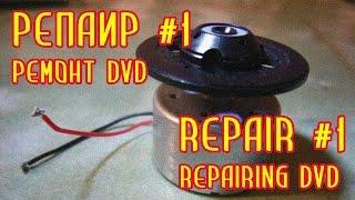 видео Ремонт DVD-плеера BBK DV975S