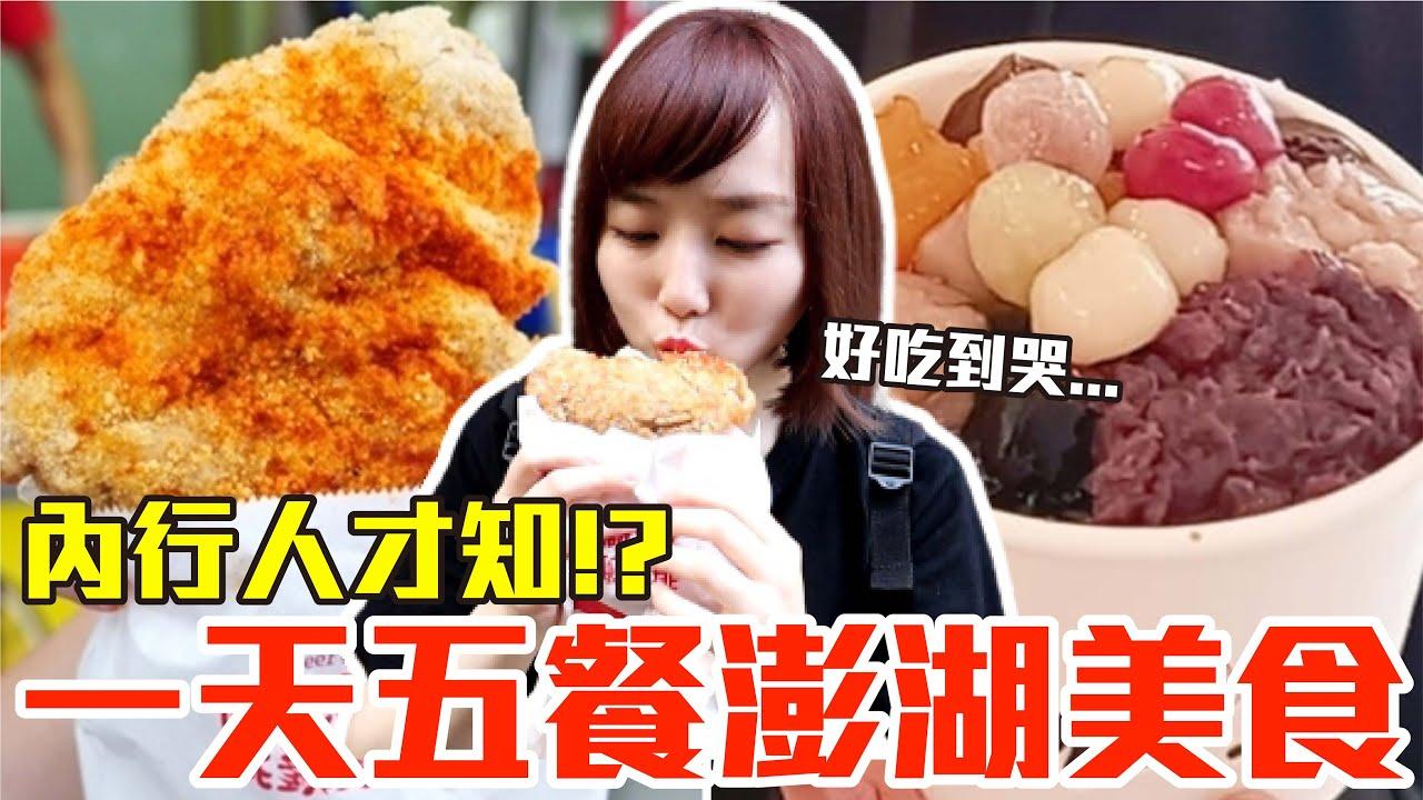 【Kiki】挑戰一天五餐吃爆澎湖!狂嗑爆汁大雞排、爆料仙草冰還有宵夜吃到撐!?
