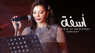 Assala - Asfa [ Zizinia El Mostakbal Concert ] أصاله - اسفه