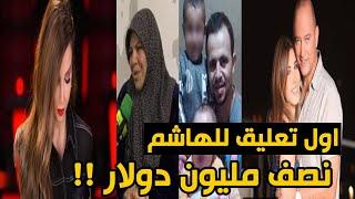 اول تعليق للهاشم ونصف مليون دولار تعويض لاسره محمد الموسي